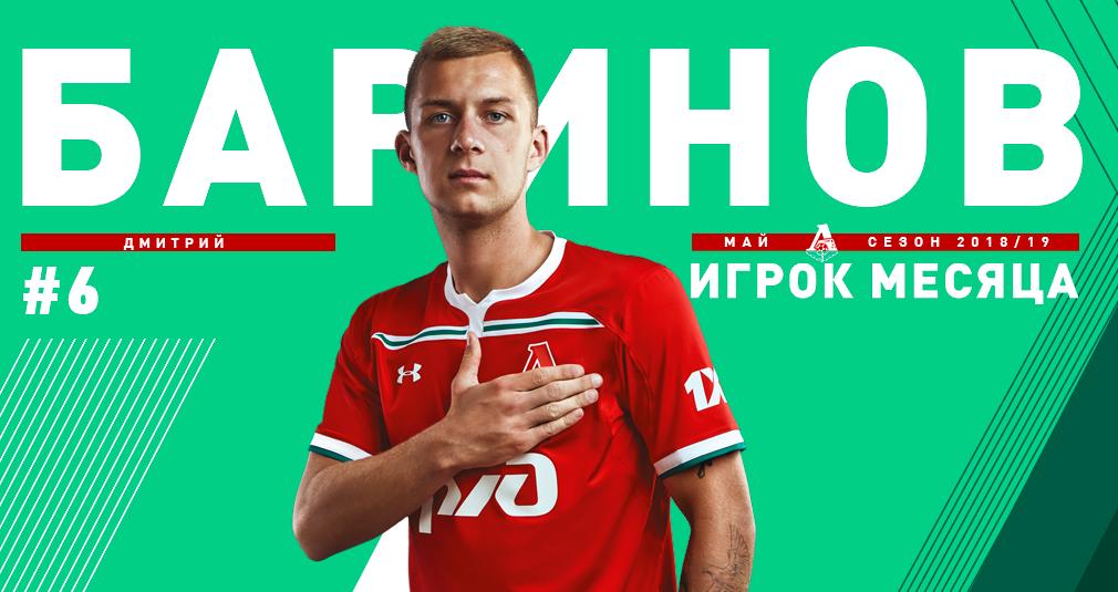 Дмитрий Баринов – лучший футболист мая!