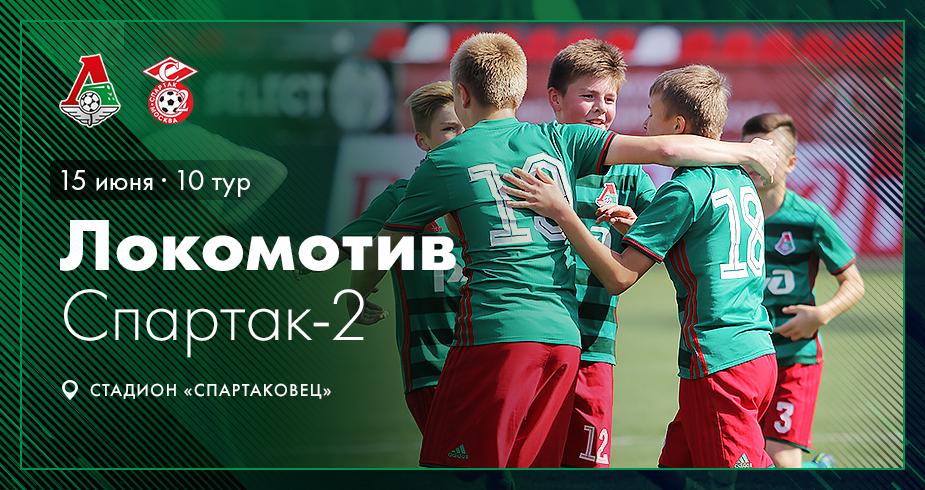 Сыграем со «Спартаком-2»