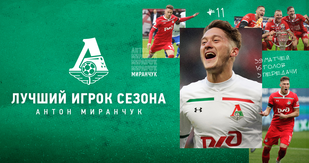 Антон Миранчук – лучший футболист сезона!