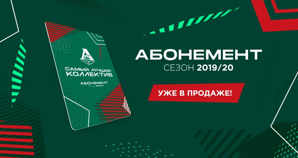 Абонементы на сезон 2019/20