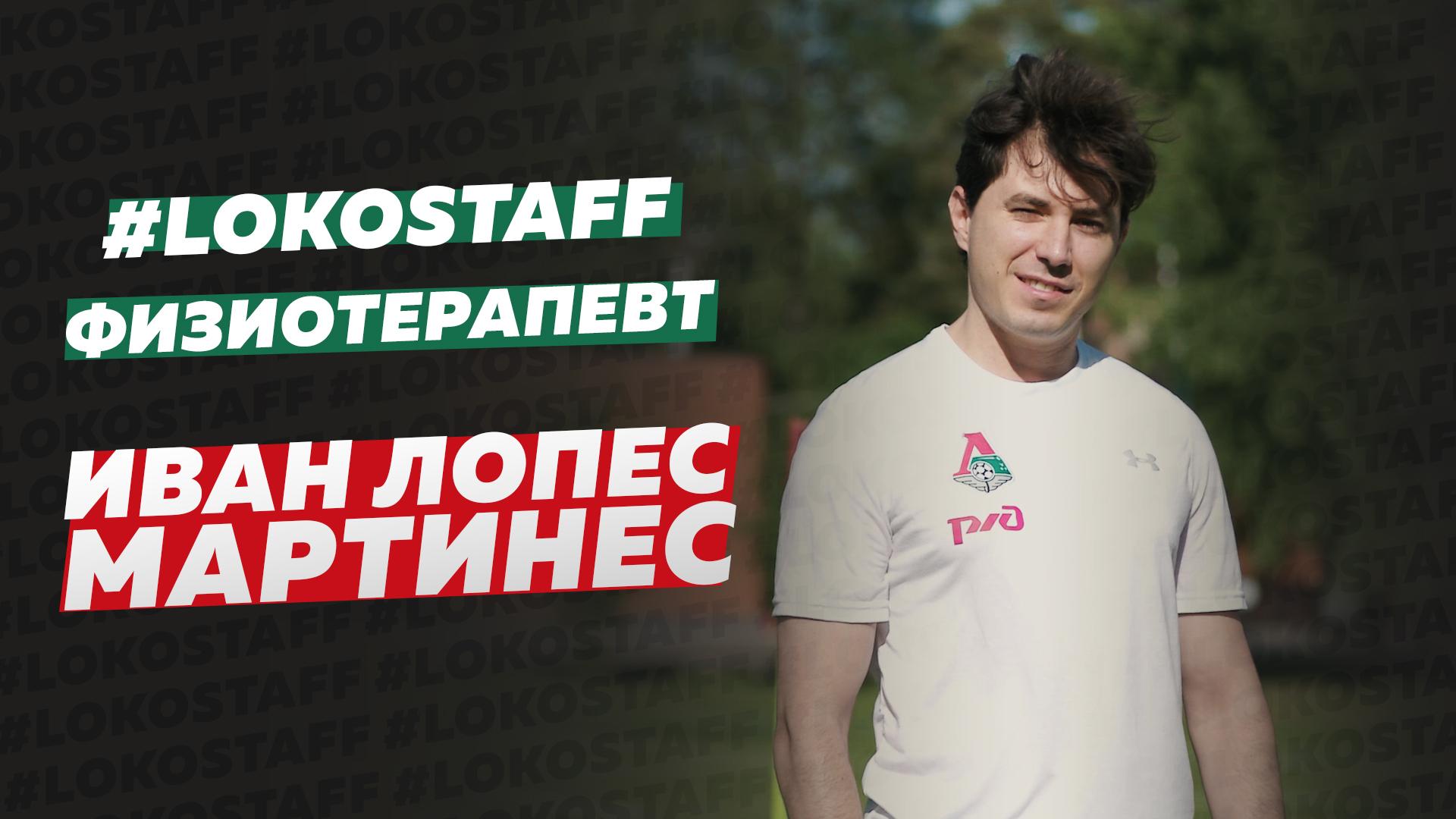 LokoStaff // Физиотерапевт «Локо»  Иван