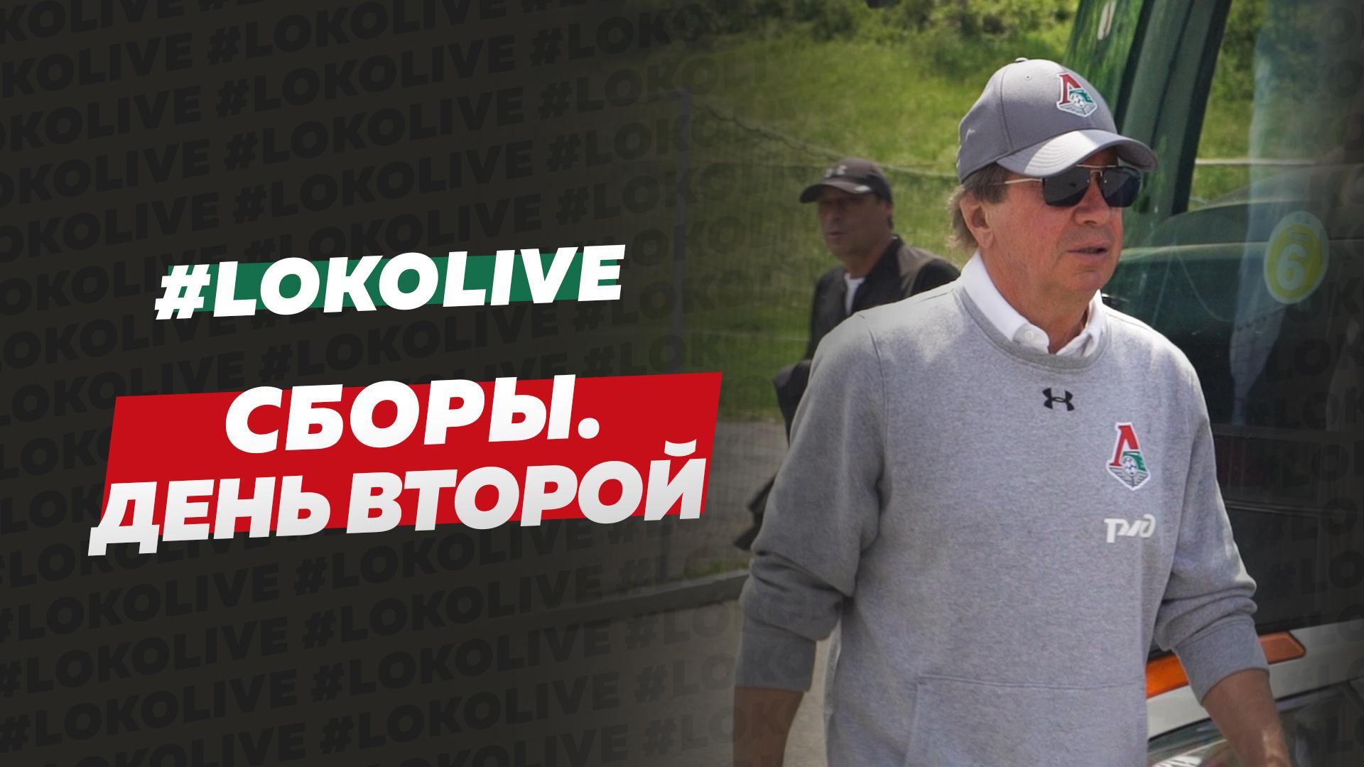 #LokoLIVE // Cборы. День второй