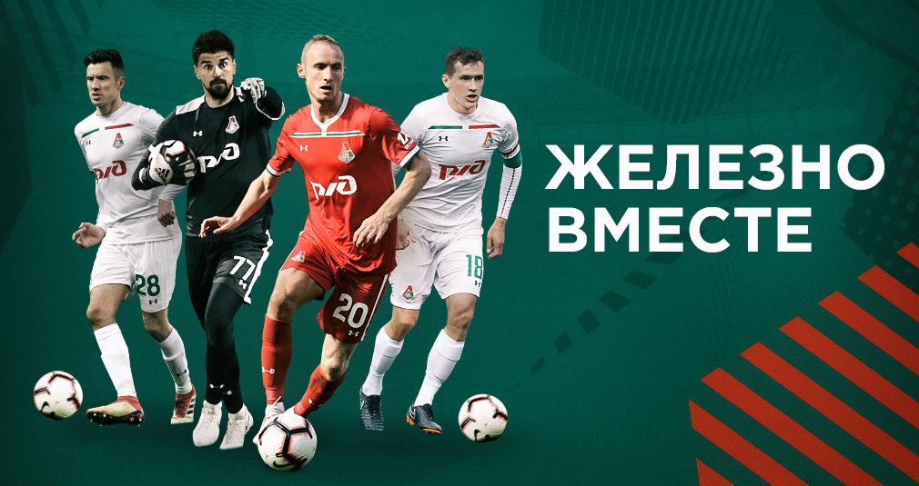 «Локомотив» продлил контракты с четырьмя игроками