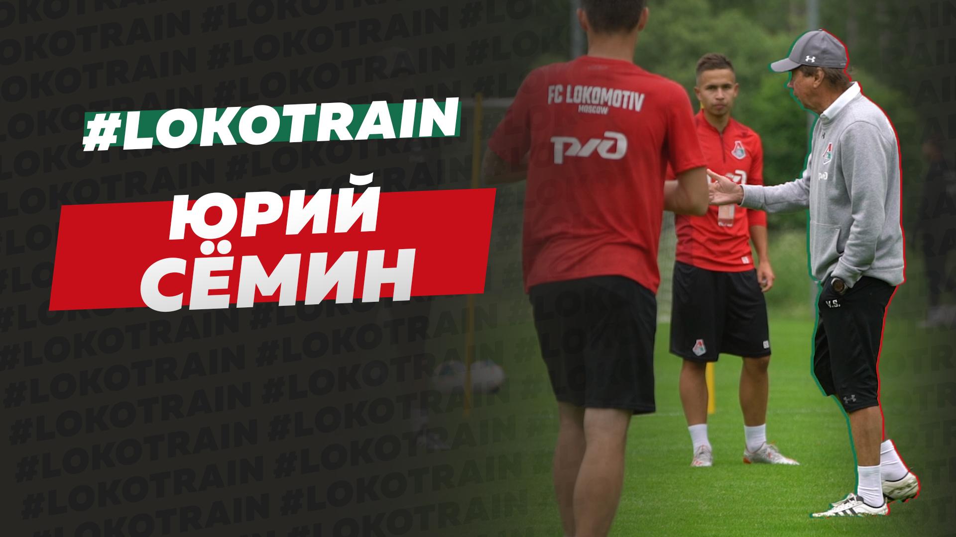 #LokoTrain  // Юрий Семин о начале сборов «Локомотива»