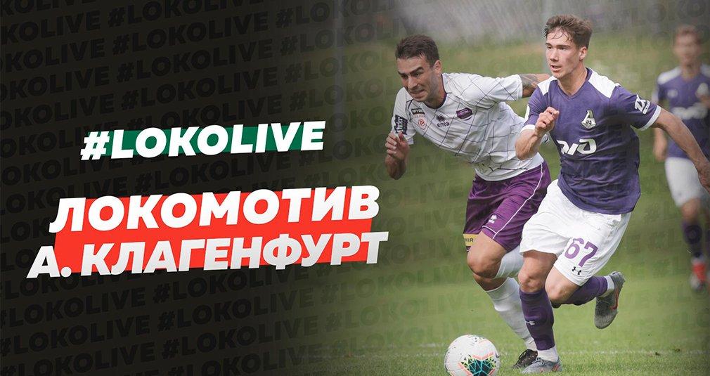 LokoLive // Матч с «Аустрией Клагенфурт»