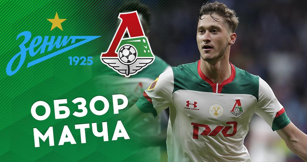 «Зенит» - «Локомотив» - 2:3. Обзор матча