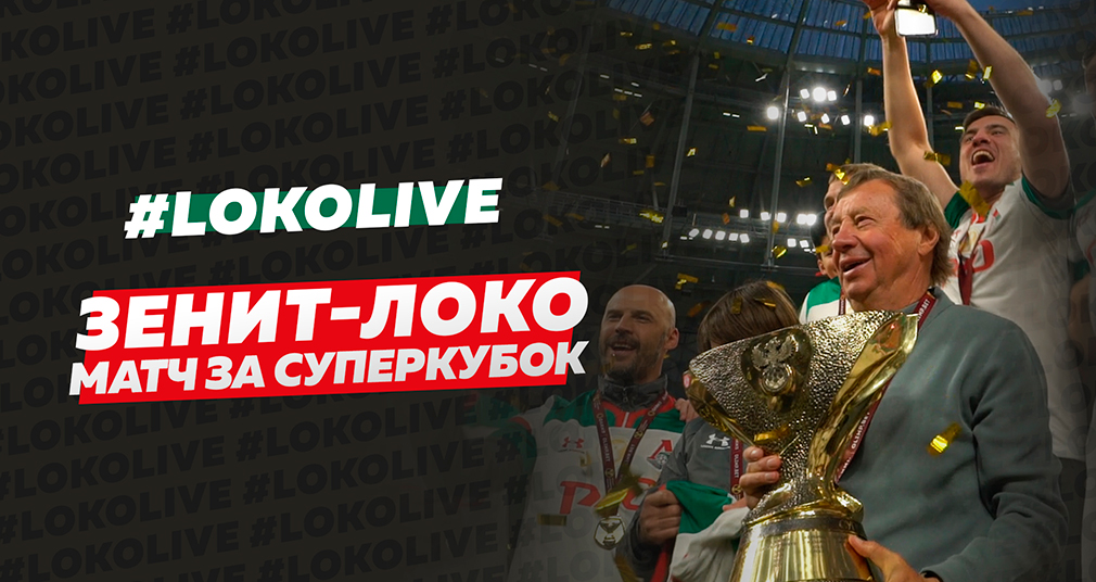 #SuperLokoLive о победе «Локомотива» в Суперкубке России
