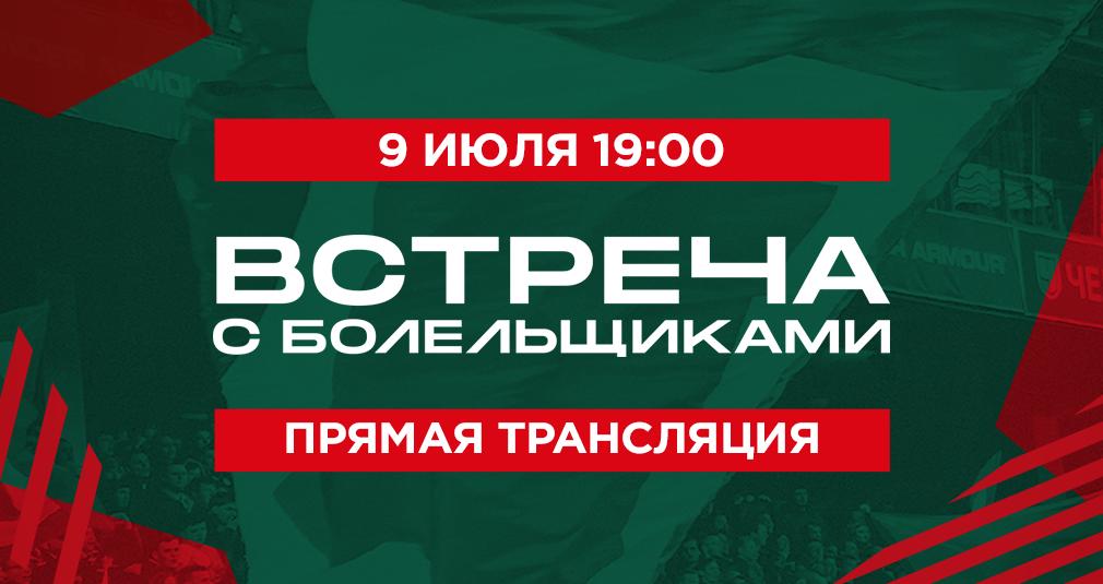 Встреча с командой и матч с болельщиками на «РЖД Арене»