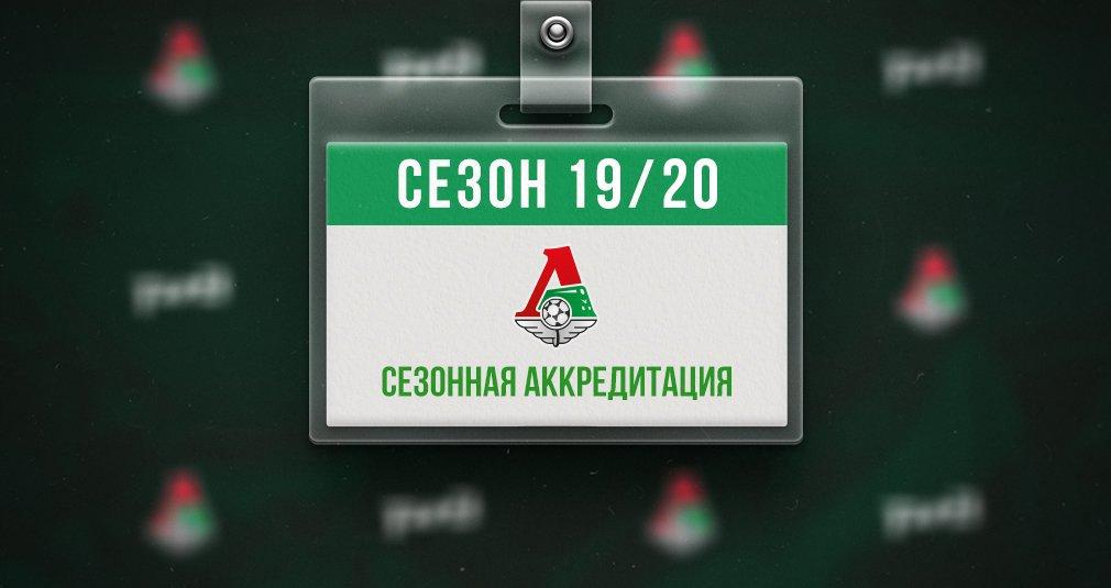 Выдача аккредитаций на сезон-2019/20