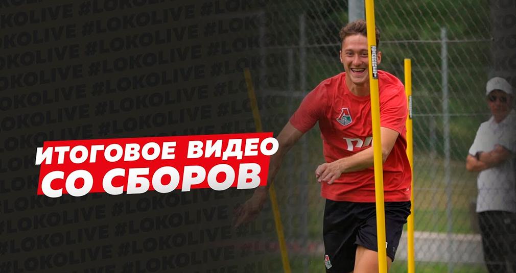 Итоги сборов «Локомотива». Лето в Австрии