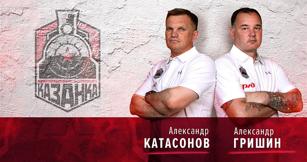Александр Катасонов - главный тренер «Казанки»