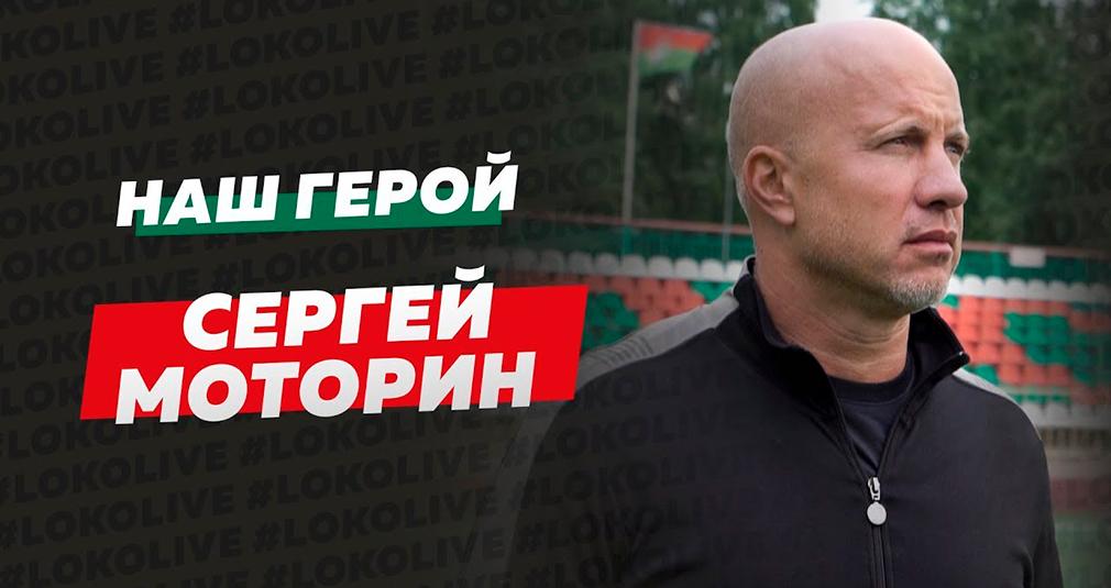 Наш герой. Сергей Моторин