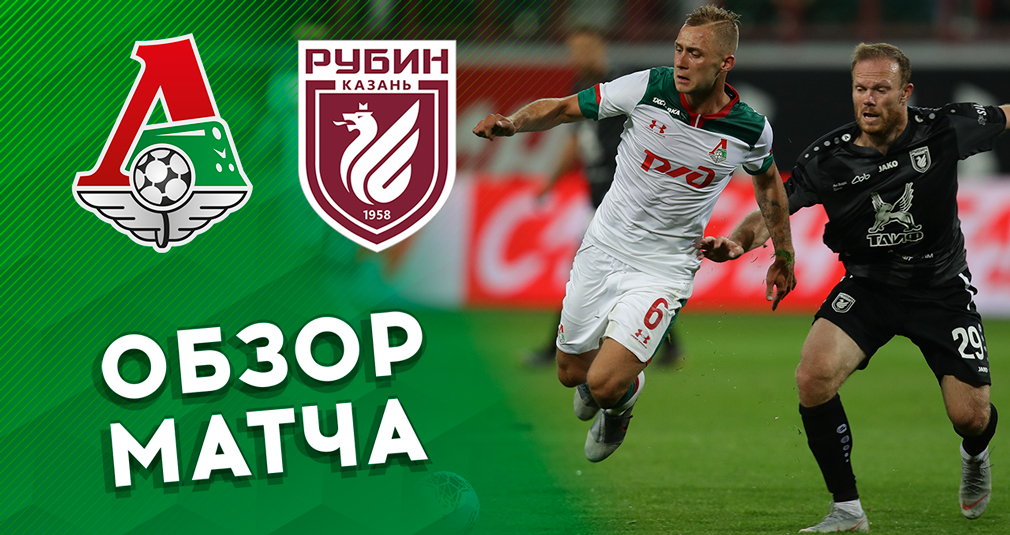 «Локомотив» - «Рубин» - 1:1. Обзор матча