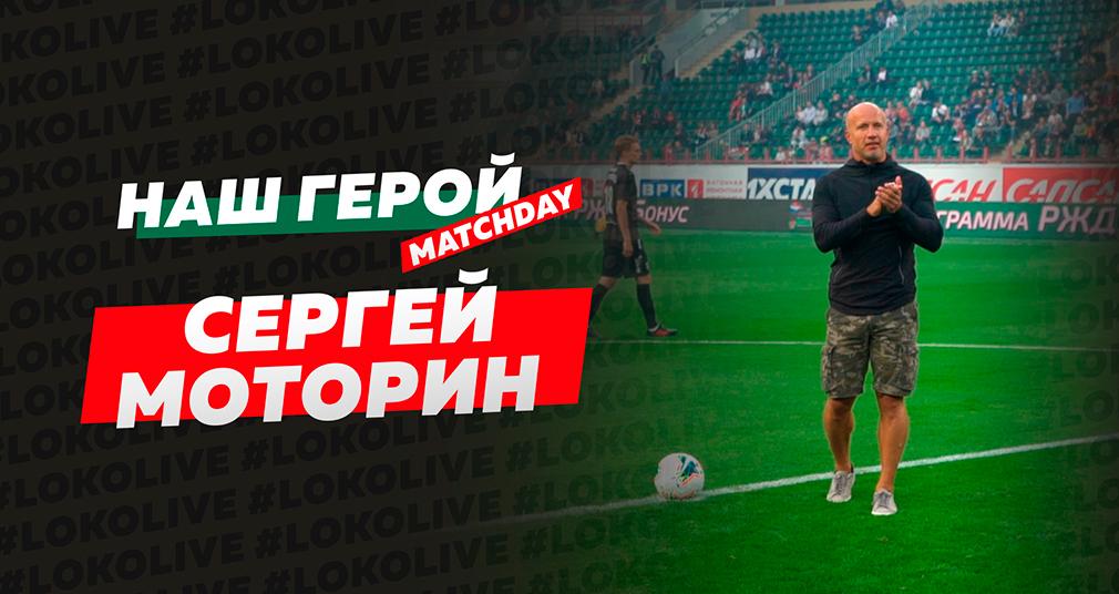 «Локомотив» исполнил мечту болельщика