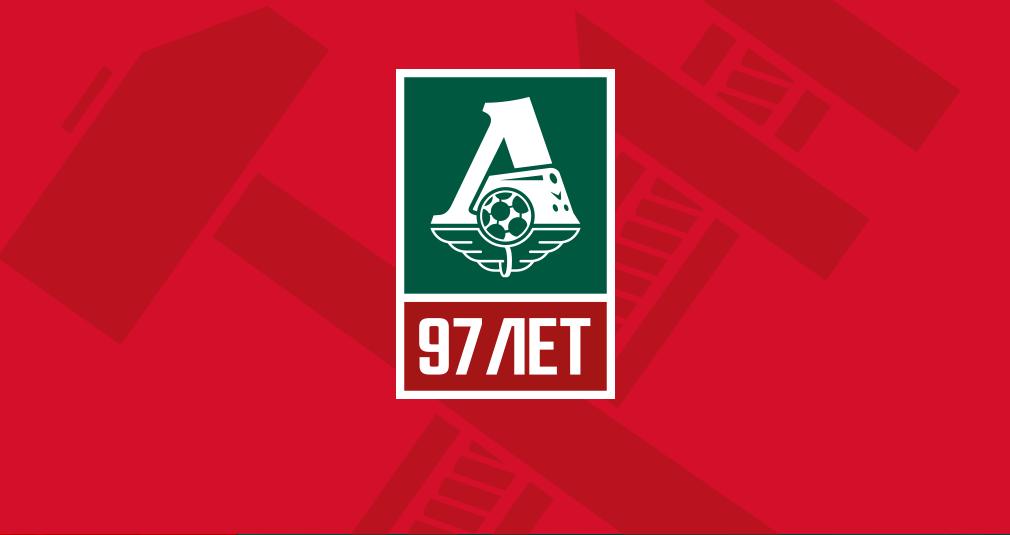 «Локомотиву» - 97 лет!