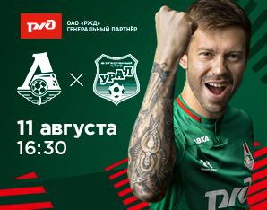 «Локомотив» – «Урал». Билеты на матч