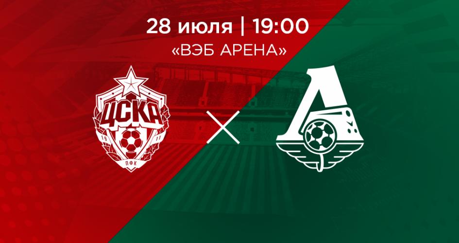 Цска москва официальный сайт футбольного клуба билеты клуб москвы фото девушек
