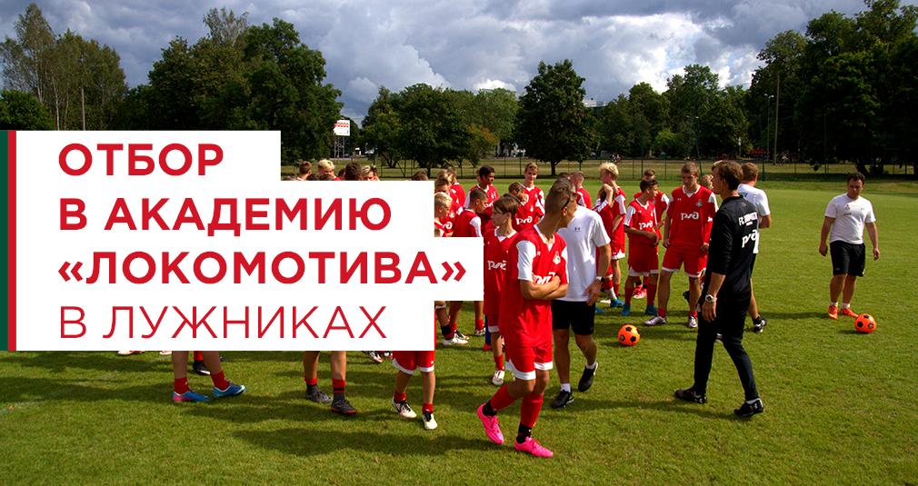 Отбор в Академию «Локо» на «Moscow City Games»