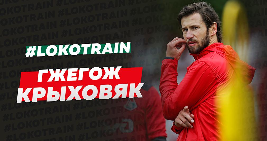 LokoTrain. Крыховяк о ЦСКА, русском языке и Баринове