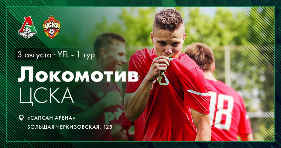«Локомотив» сыграет с ЦСКА в первом туре ЮФЛ