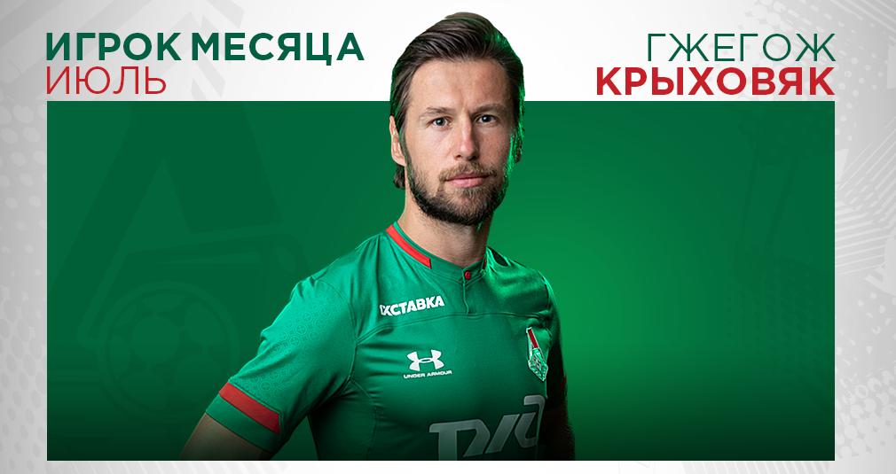 Гжегож Крыховяк – лучший игрок июля!