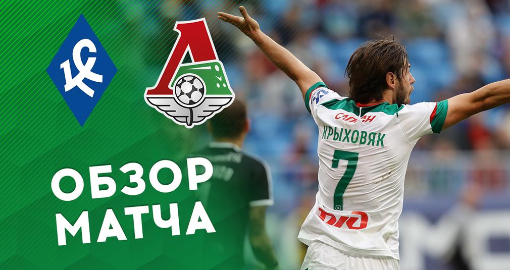 «Крылья» - «Локомотив» - 1:2. Обзор матча