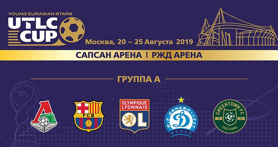 UTLC CUP-2019. «Локомотив» сыграет с «Барселоной»