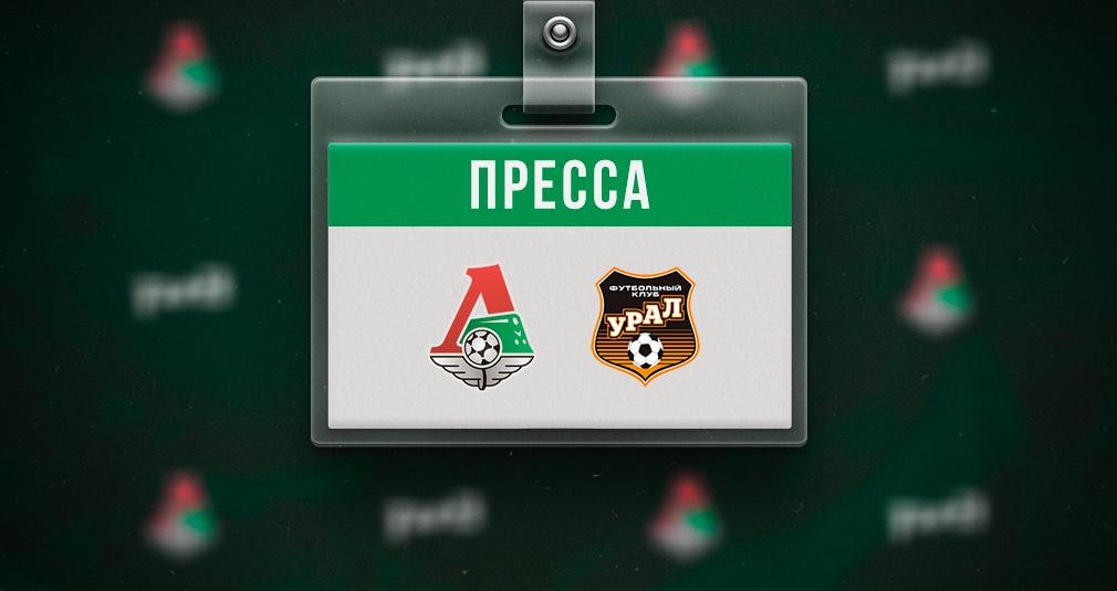 Аккредитация на матч с «Уралом»
