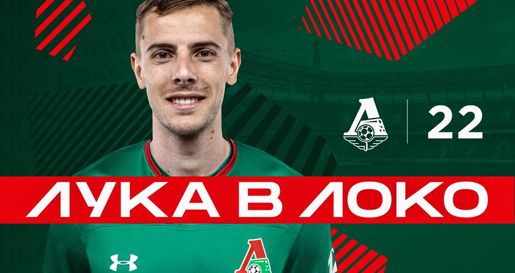 Лука Джорджевич – в «Локомотиве»