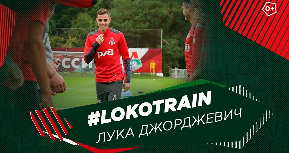 LokoTrain. Лука Джорджевич. Первый день в «Локомотиве»