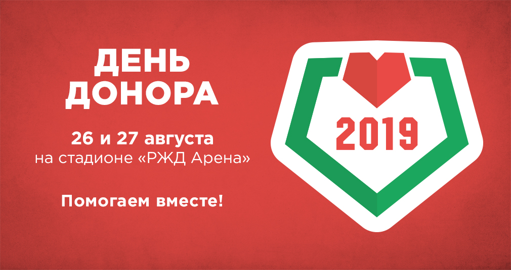 День донора на «РЖД Арене»: спасаем жизни