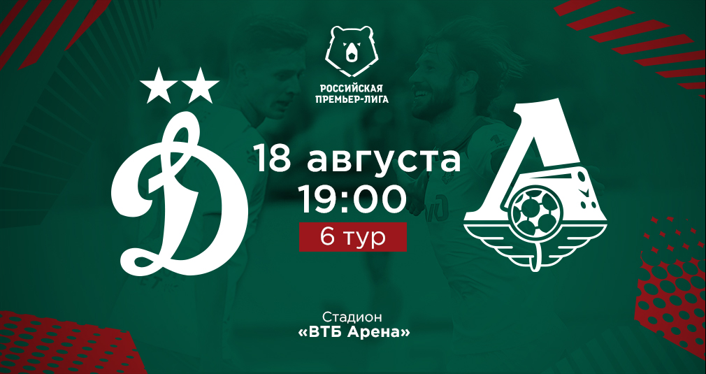 «Динамо» - «Локомотив». Главное о матче