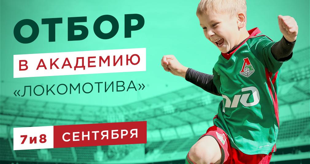 Отбор в Академию «Локомотива»