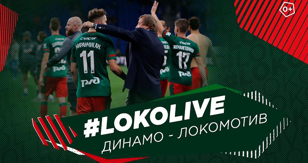 #LokoLive о матче «Динамо» - «Локомотив»
