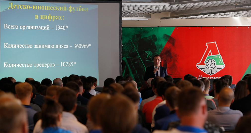 Конференция «Детско-юношеский футбол в России»