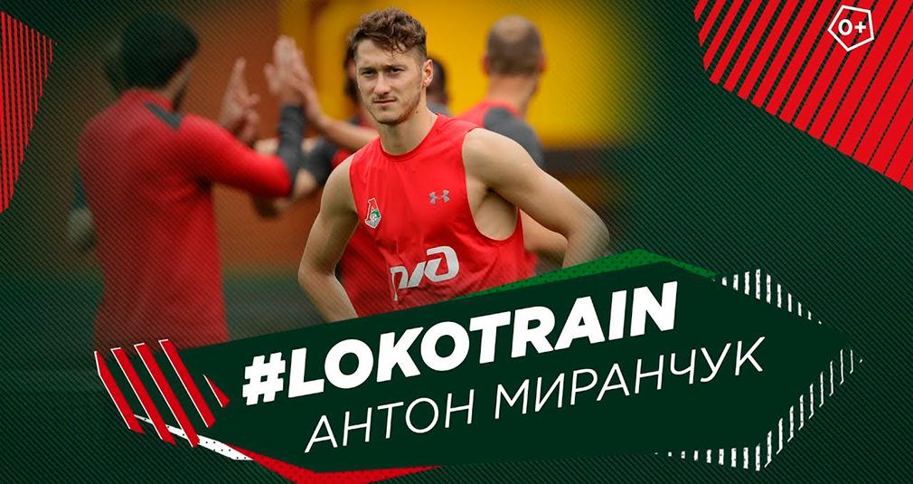 #LokoTrain. Антон Миранчук перед «Краснодаром»