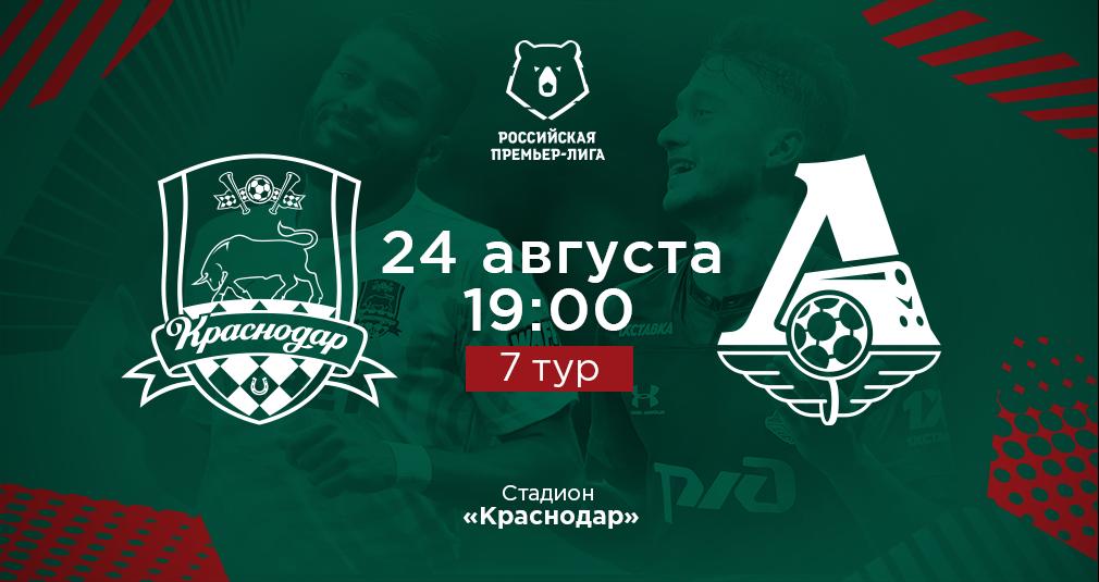 «Краснодар» - «Локомотив». Главное о матче