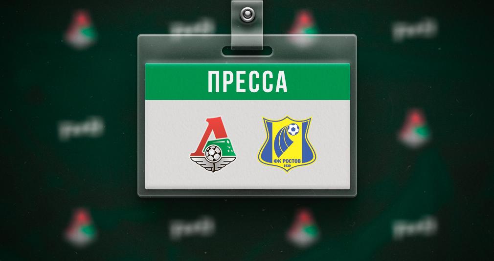Аккредитация на матч с «Ростовом»