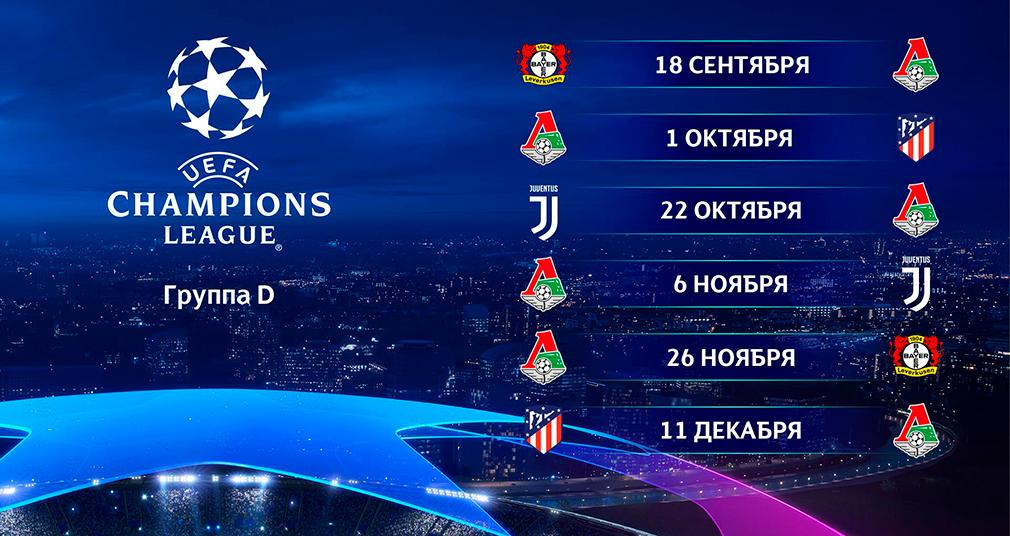 Календарь «Локомотива» в Лиге чемпионов