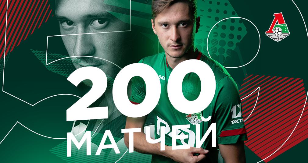 Алексей Миранчук провел 200-й матч за «Локомотив»