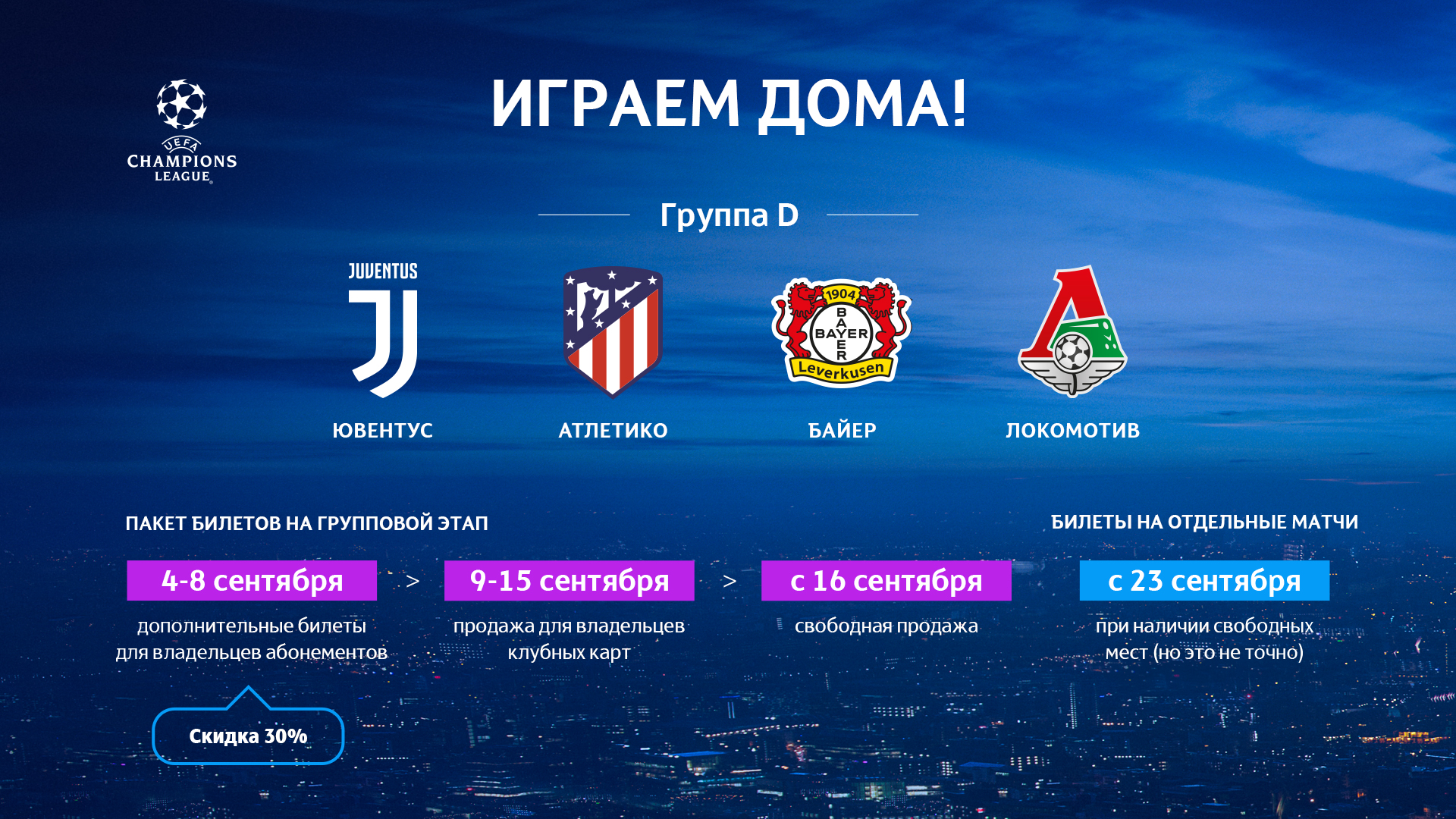 CHAMPIONS LEAGUE HOME TICKET INFO