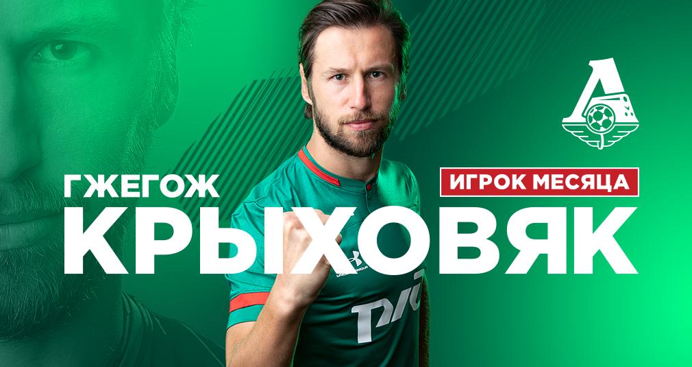 Гжегож Крыховяк – лучший футболист августа!