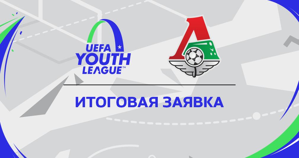 Заявка «Локомотива» на Юношескую Лигу УЕФА