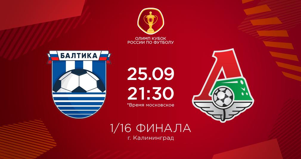 «Локомотив» сыграет с «Балтикой» 25 сентября