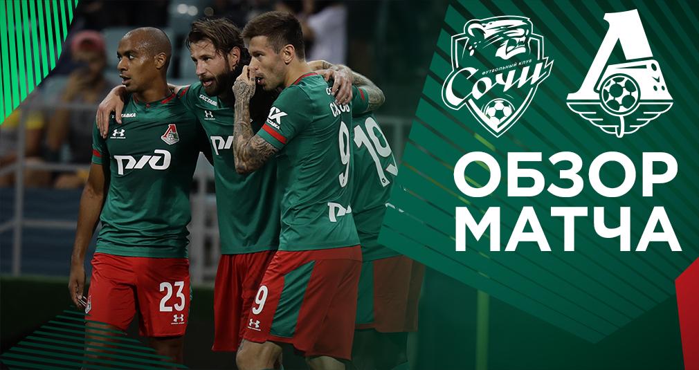«Сочи» - «Локомотив» - 0:1. Обзор матча