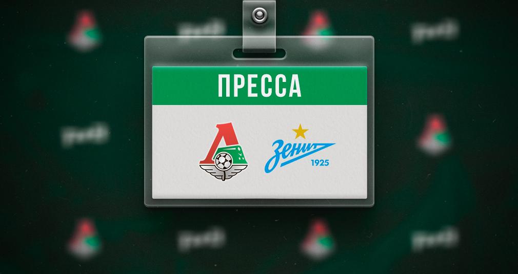 Аккредитация на матч с «Зенитом»