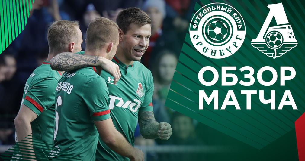 «Оренбург» - «Локомотив» - 2:3. Обзор матча