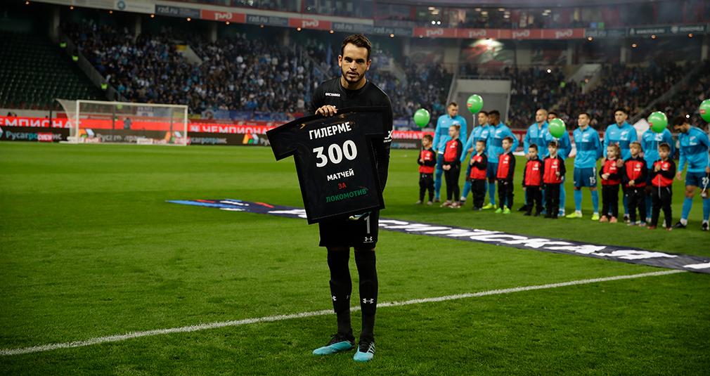 Гилерме провел 300-й матч за «Локомотив»