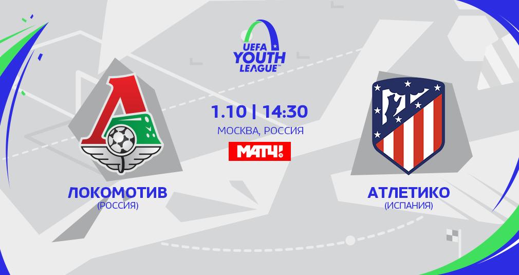 Молодежка принимает «Атлетико»