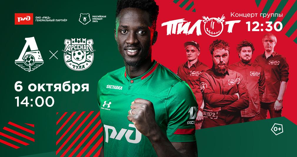 «Локомотив» - «Арсенал». Билеты на матч